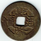 China, Cast Cash, CH'IEN-LUNG (1736-1795) Yunnan Mint, F, WO2692